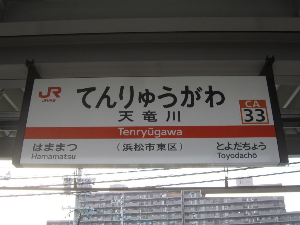 東海道線   改札画像.net