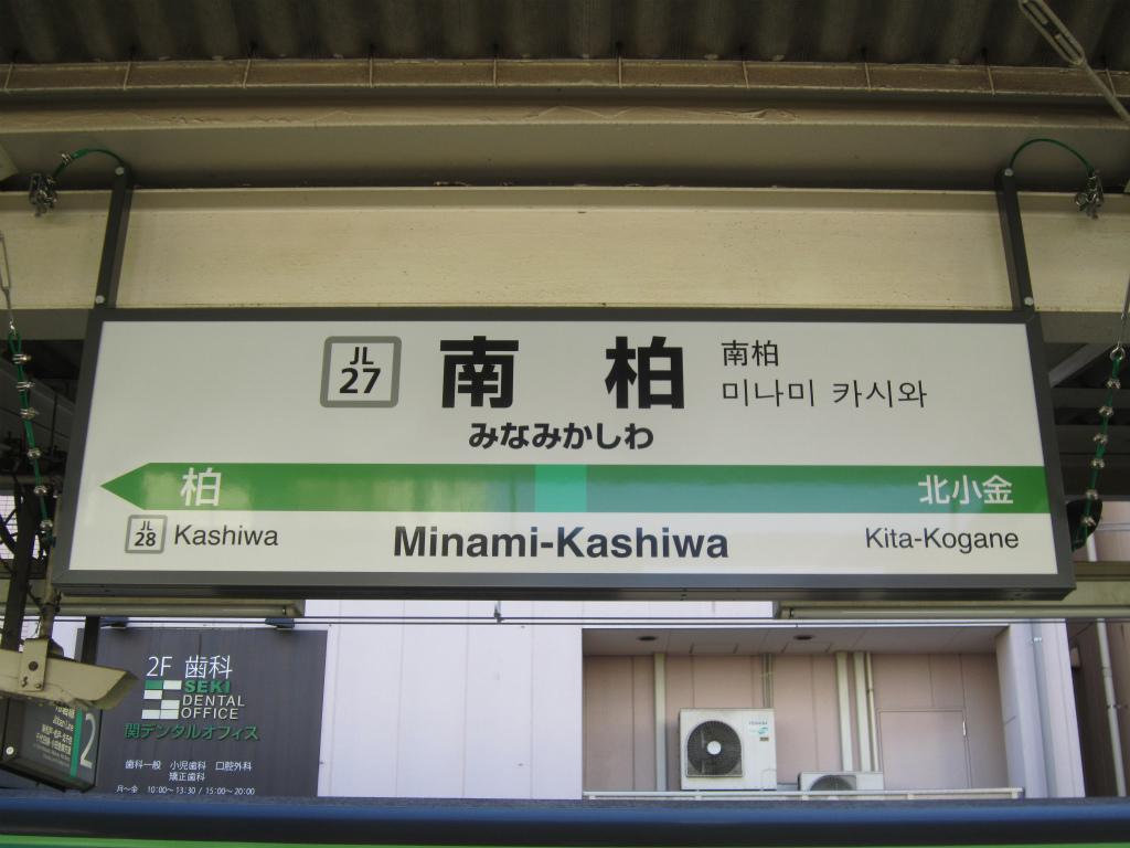 南柏駅 | 改札画像.net
