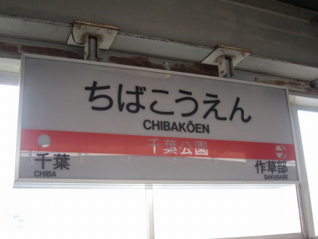 千葉公園駅名