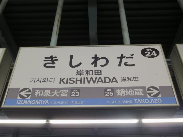 岸和田 駅名標