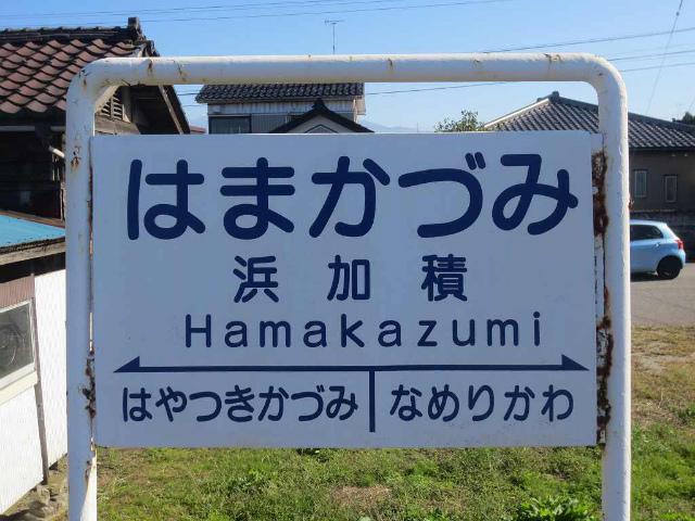 浜加積 駅名標