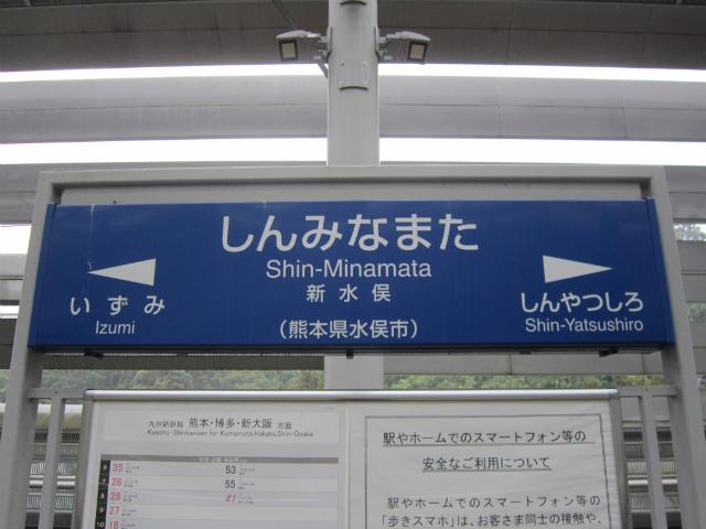 新水俣駅名