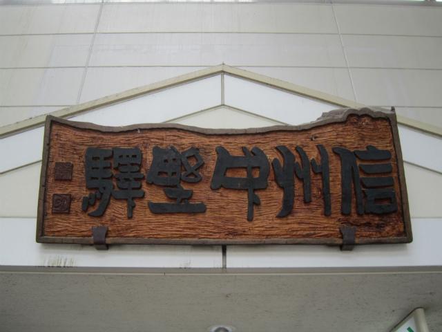 信州中野駅名板