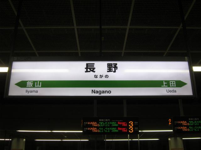 長野新幹線駅名
