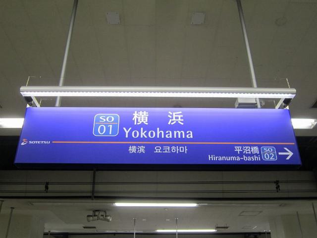 横浜相鉄駅名