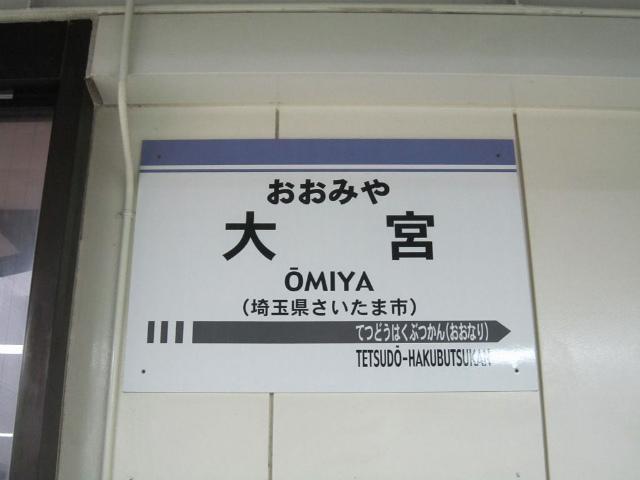 大宮ニューシャトル駅名