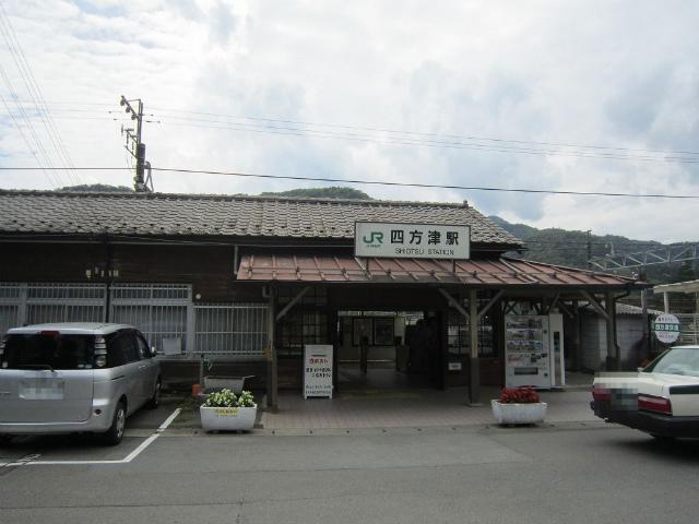 四方津 駅舎
