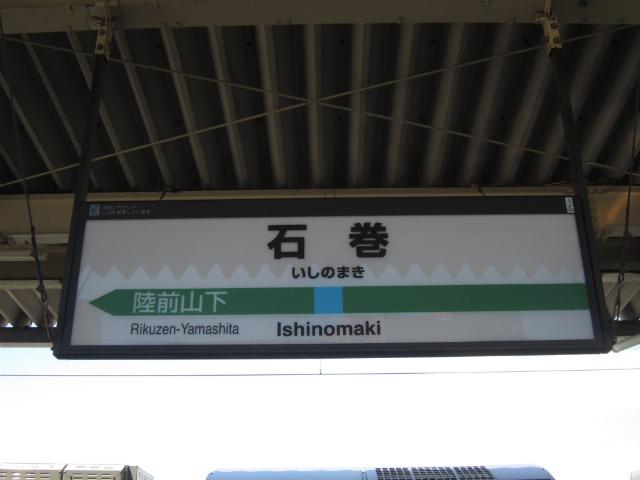 石巻仙石駅名