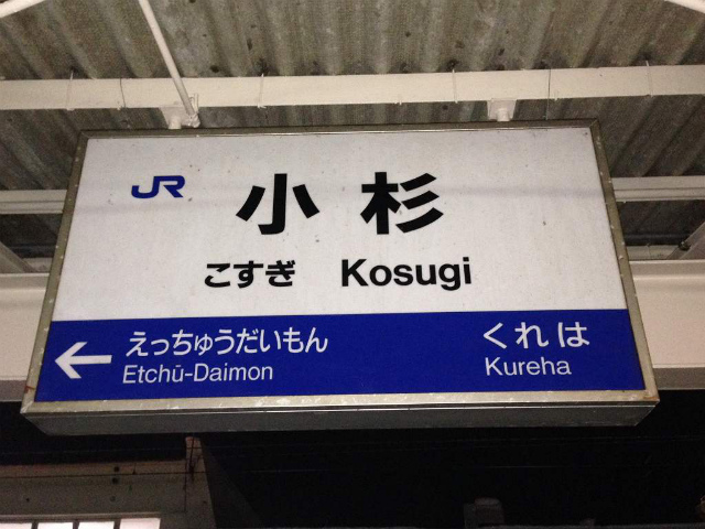 小杉 駅名標
