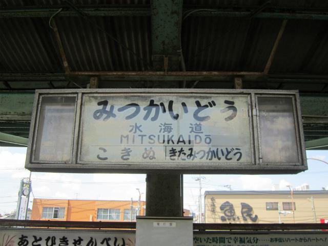 水海道駅名(古)