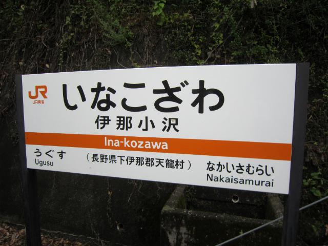 伊那小沢駅名