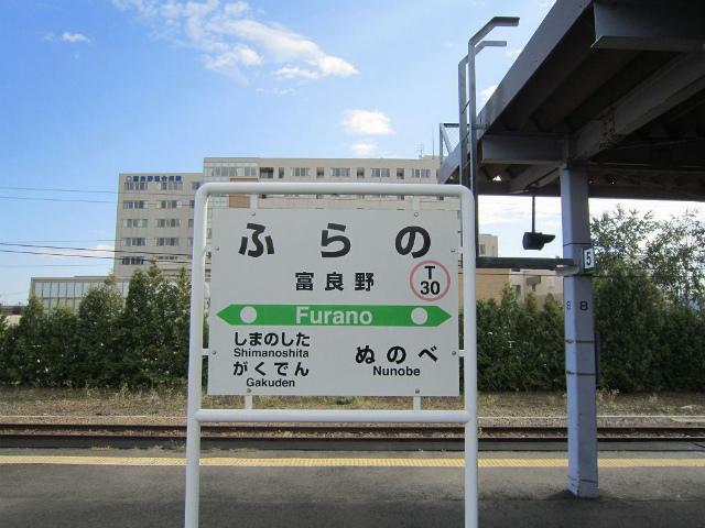 富良野駅名