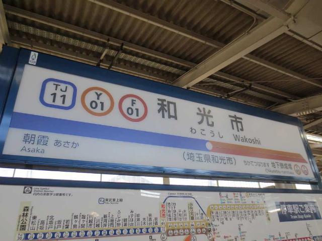 和光市 駅名標