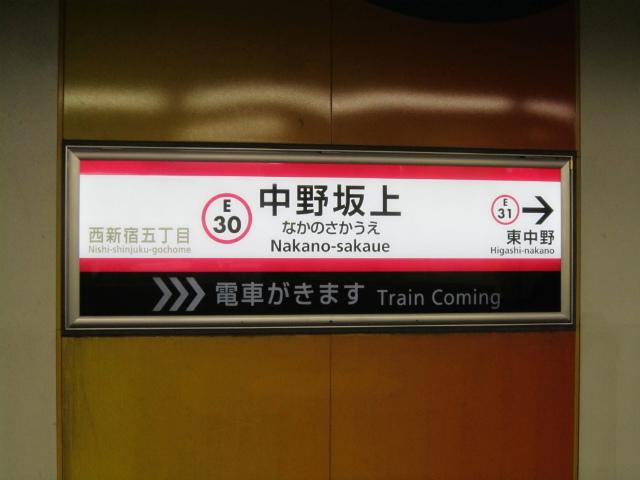 坂上大江戸駅名
