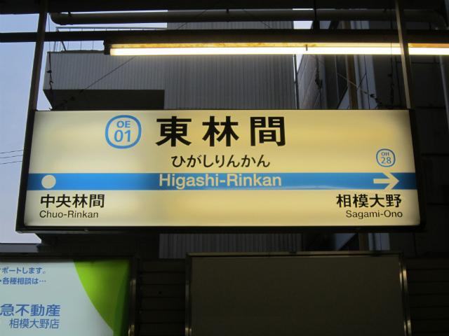 東林間駅名