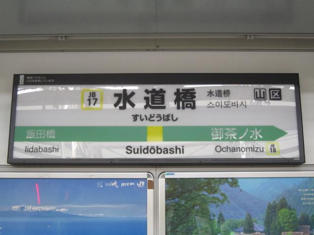 水道橋駅名