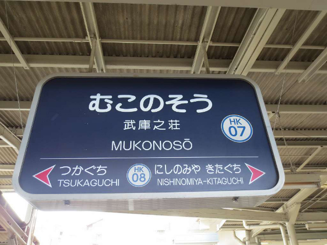 武庫之荘 駅名標