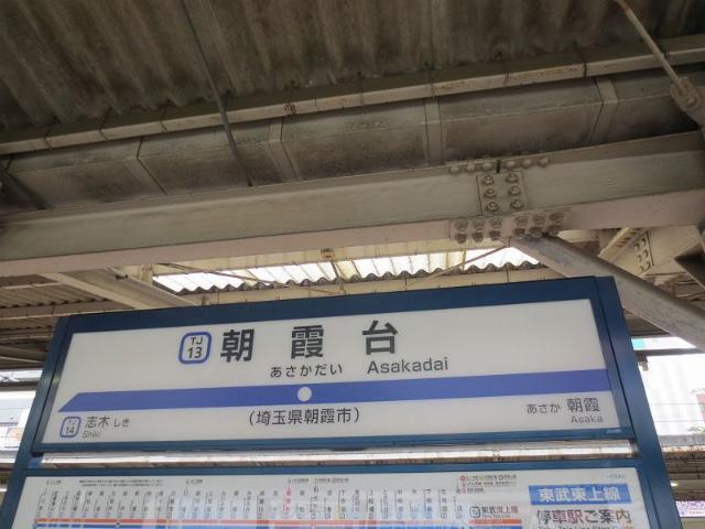 朝霞台 駅名標