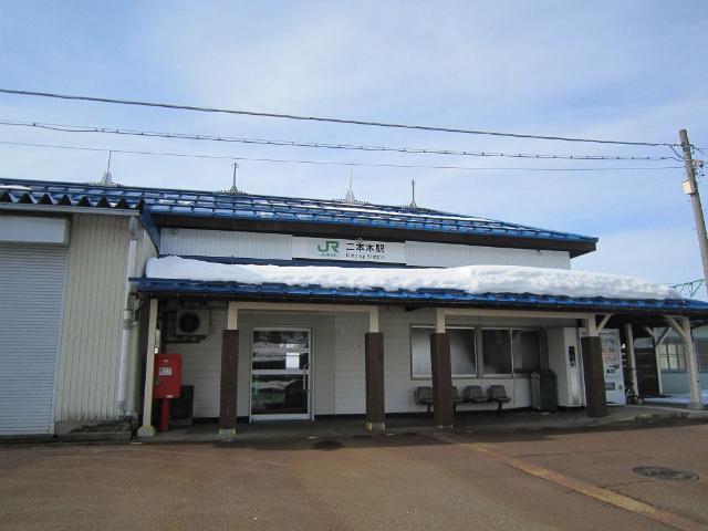 二本木駅舎