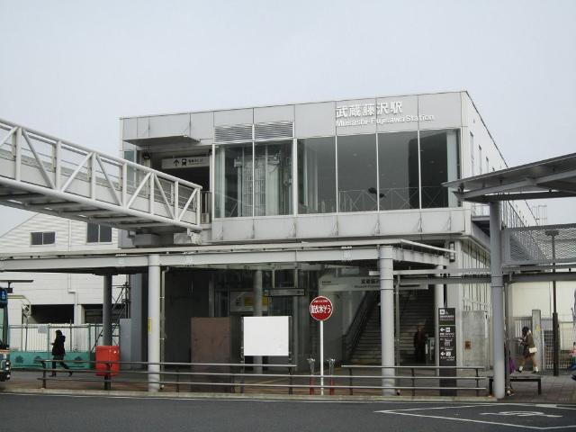 武蔵藤沢西駅舎