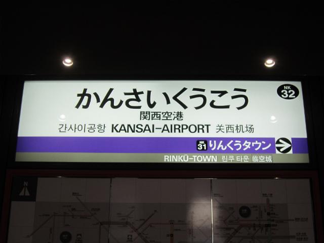 関空南海駅名