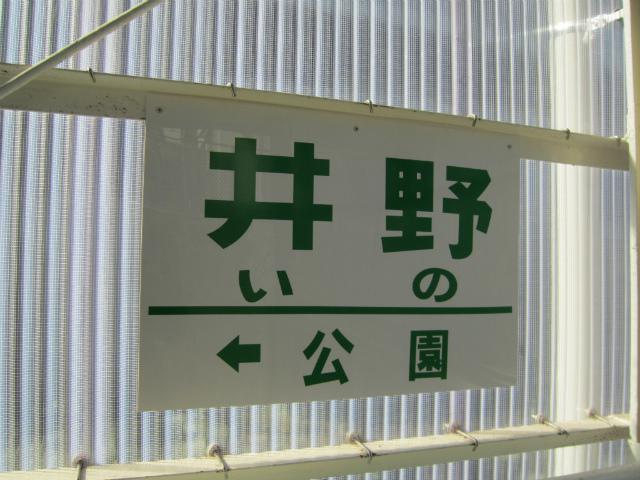 井野駅名壁掛け