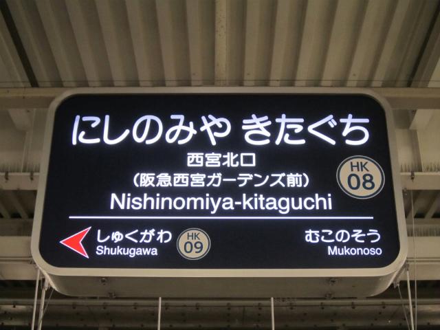 西宮北口神戸駅名