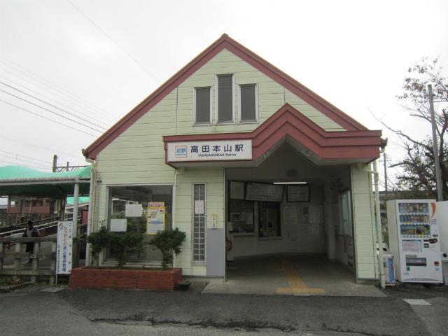 高田本山駅舎