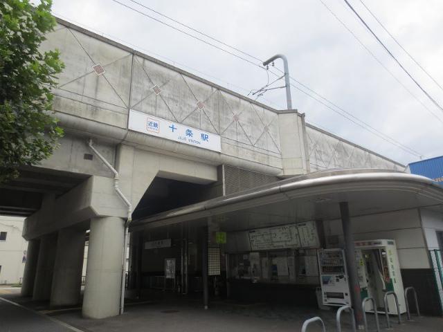 十条 駅舎