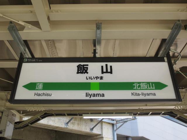 飯山 在来線駅舎