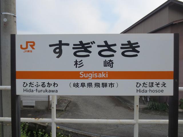 杉崎 駅名標