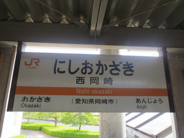 西岡崎 駅名標