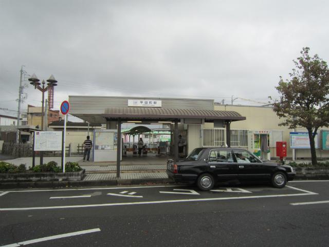 平田町駅舎