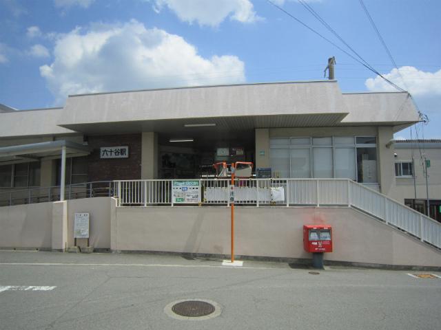 六十谷駅舎