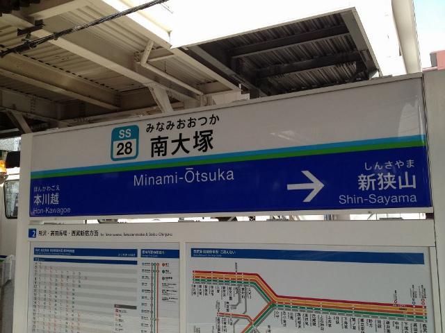 南大塚駅名
