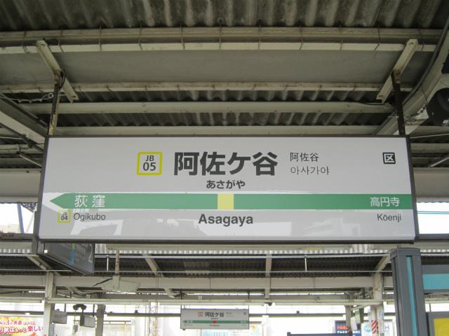 阿佐ヶ谷jb駅名