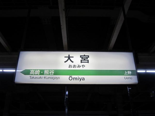 大宮上越新幹線