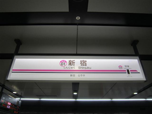 新宿京王駅名