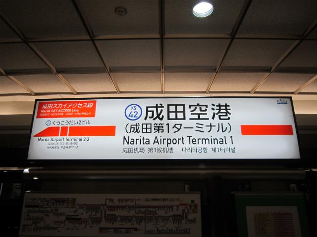 成田空港SA駅名