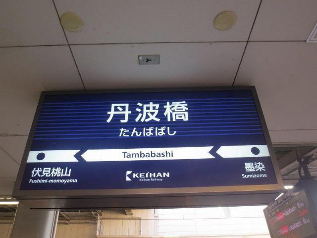 丹波橋 駅名標