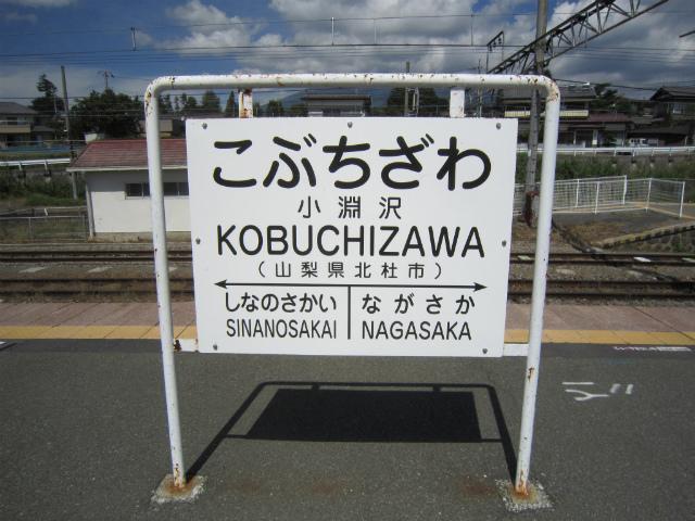 小淵沢駅名標