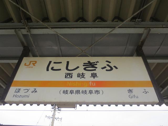 西岐阜 駅名標