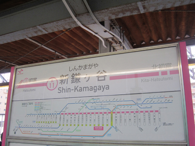 新鎌ヶ谷駅名