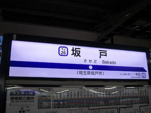 坂戸越生駅名