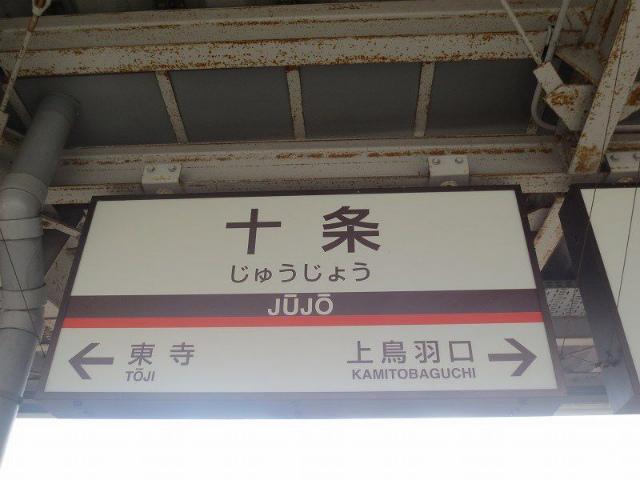十条 駅名標