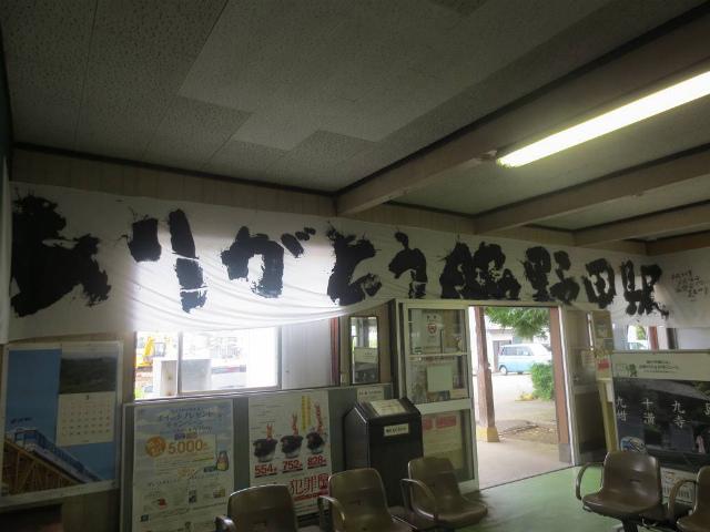 脇野田 駅内部