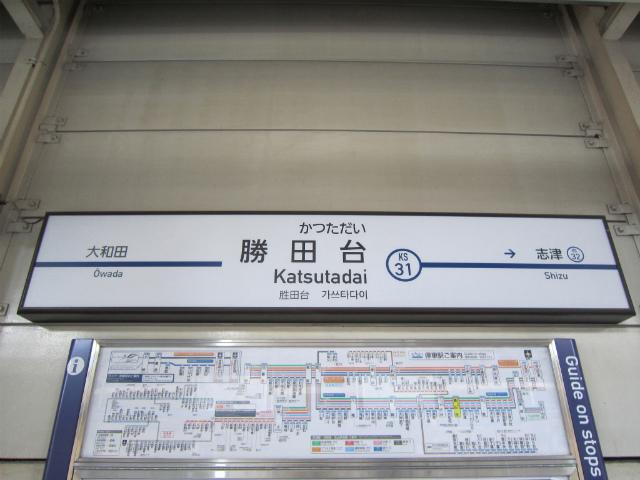 勝田台京成駅名
