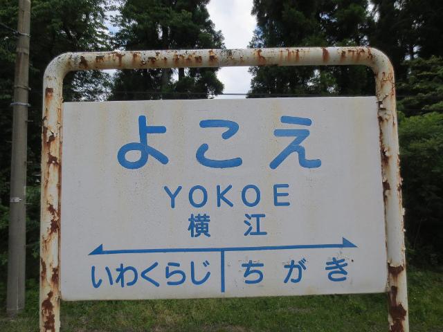 横江 駅名標