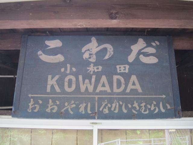小和田旧駅名