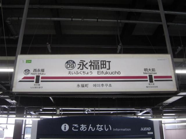 永福町駅名